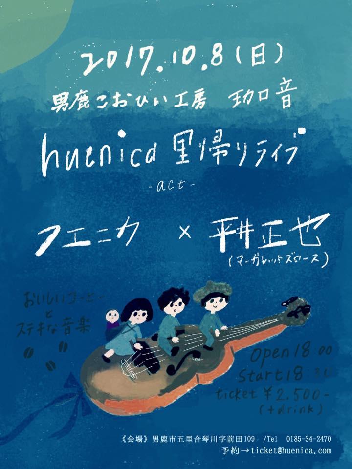huenicaと平井正也