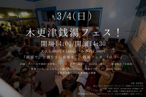 木更津銭湯フェス!其の三〜銭湯で、甘酒片手に音楽を〜